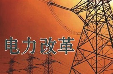 山西省首个混合所有制配售电公司成立